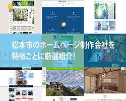 【2020年版】松本市のホームページ制作会社10社を特徴ごとに厳選紹介!
