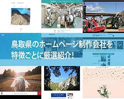 【2020年版】鳥取県のホームページ制作会社10社を特徴ごとに厳選紹介!