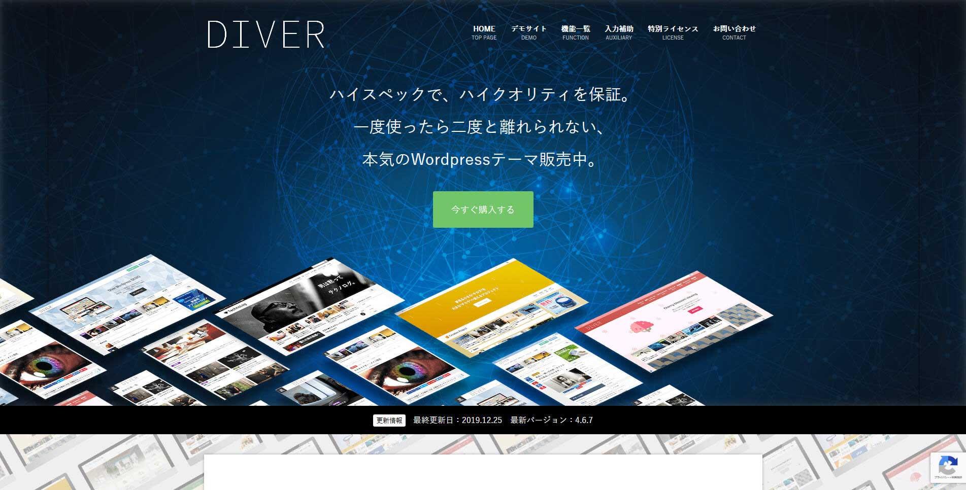DIVER(ダイバー)
