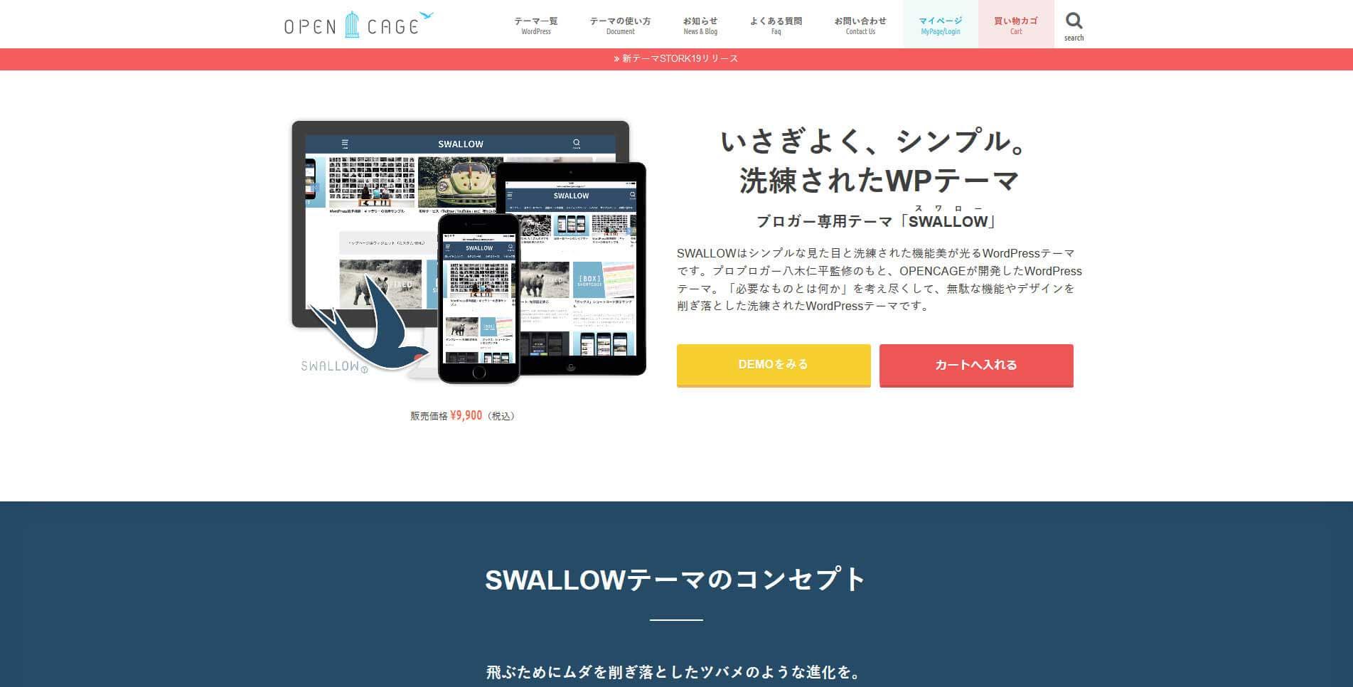 SWALLOW(スワロー)