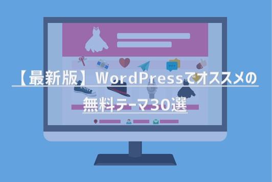 【最新版】WordPressでオススメの無料テーマ30選