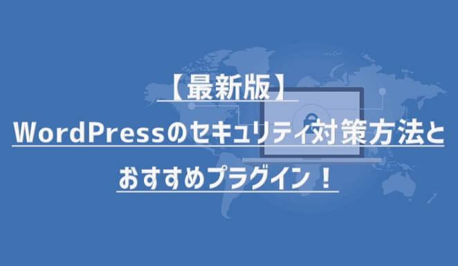 【2021年版】WordPressのセキュリティ対策法とおすすめプラグイン5選!