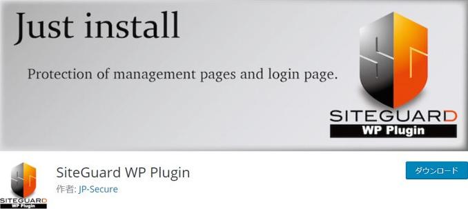 4-1. SiteGuard WP Plugin
