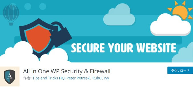 4-2. All In One WP Security & Firewall