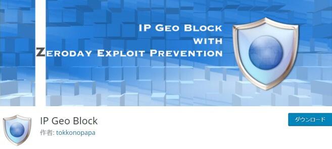 4-3. IP Geo Block