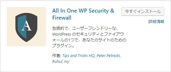 さらにセキュリティUP【All in One WP Security & Firewal】