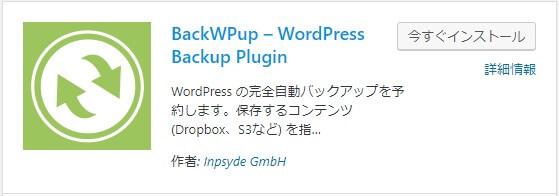 バックアップで安心【BackWPup】