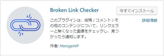 リンク切れを教えてくれる【Broken Link Checker】