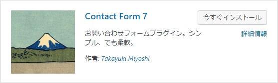 簡単に問い合わせフォームを作成【Contact Form 7】