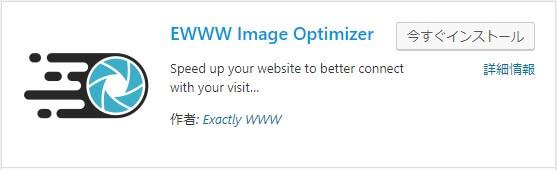 画像を自動で圧縮【EWWW Image Optimizer】