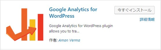 Google Analyticsを手軽に導入【Google Analytics for WordPress】