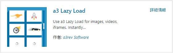 画像の読み込みを遅らせる【Lazy Load】