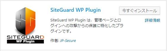 基本的なセキュリティ対策【SiteGuard】