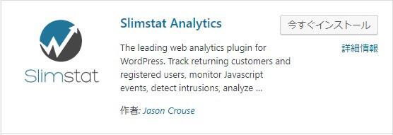 ユーザーの行動を観察できる【Slimstat Analytics】