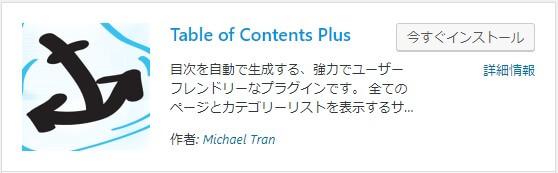 自動で目次が作れる【Table of Contents Plus】