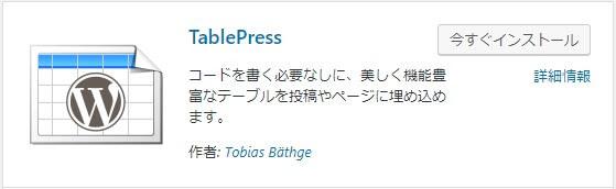 簡単に表が作れる【TablePress】