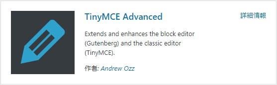 ビジュアルエディタの機能を強化【TinyMCE Advanced】