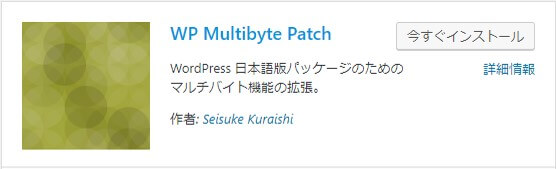 日本語に対応【WP Multibyte Patch】