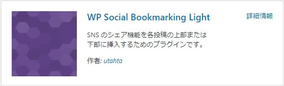 SNSボタンを手軽に表示【WP Social Bookmarking Light】
