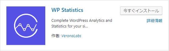 統計情報を一覧できる【WP Statistics】