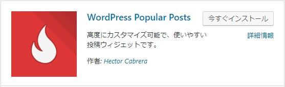 人気記事を表示できる【WordPress Popular Posts】