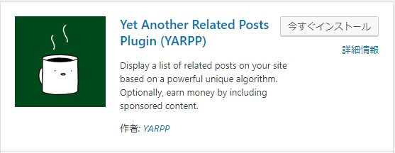 関連記事を表示【Yet Another Related Posts Plugin】