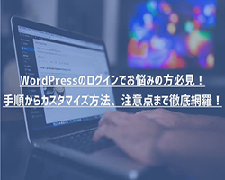 WordPressのログインでお悩みの方必見!手順からカスタマイズ方法、注意点まで徹底網羅!