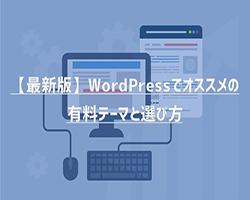 【最新版】WordPressでオススメの有料テーマと選び方