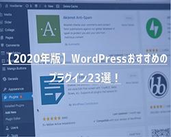 【2021年版】WordPressおすすめプラグイン23選!