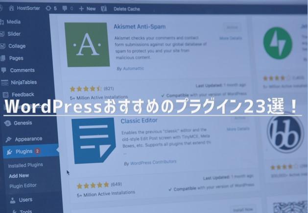 【2020年版】WordPressおすすめのプラグイン23選!