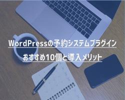 【2021年最新版】WordPressの予約システムプラグインおすすめ10個と導入メリット