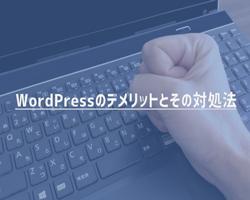 【解説】WordPressのデメリットとその対処法