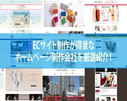 【2021年版】ECサイト制作が得意なホームページ制作会社8社を厳選紹介!