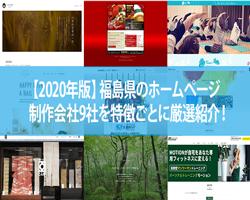【2020年版】福島県のホームページ制作会社9社を特徴ごとに厳選紹介!