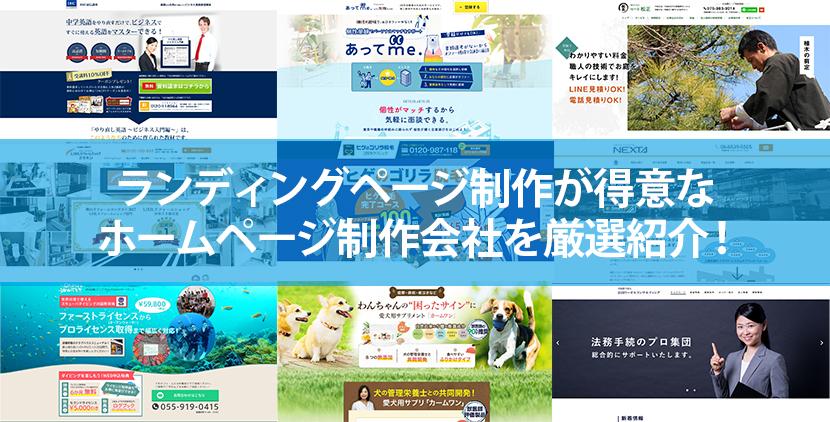【2020年版】ランディングページ制作が得意なホームページ制作会社8社を厳選紹介!