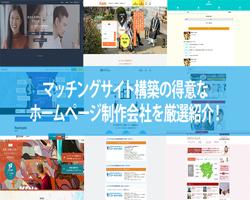 【2020年版】マッチングサイト構築の得意なホームページ制作会社7社を厳選紹介!