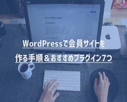 【2021年最新版】WordPressで会員サイトを作る手順&おすすめプラグイン7つ