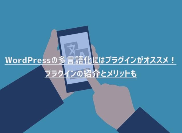 WordPressの多言語化にはプラグインがオススメ!プラグインの紹介とメリット