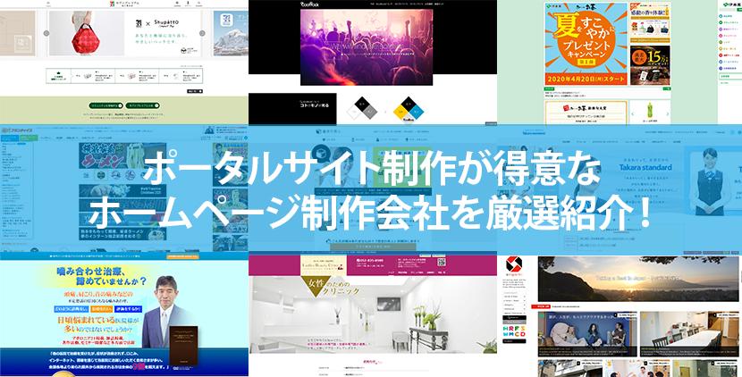【2021年版】ポータルサイト制作が得意なホームページ制作会社10社を厳選紹介!