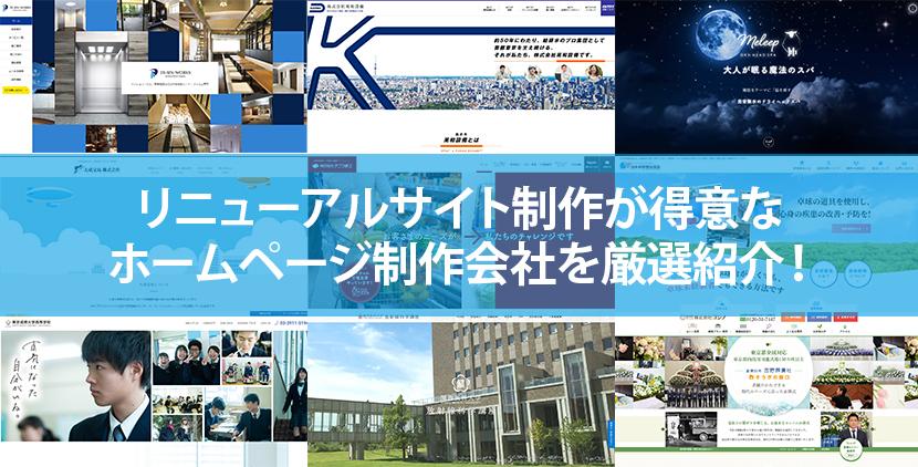 【2020年版】サイトリニューアルが得意なホームページ制作会社10社を厳選紹介!