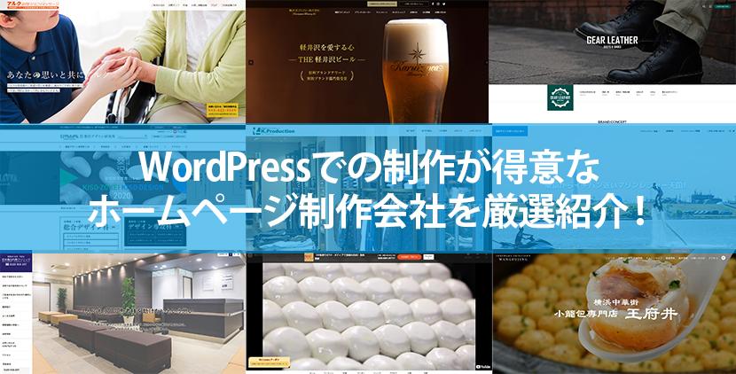 【2020年版】WordPressでの制作が得意なホームページ制作会社12社を厳選紹介!