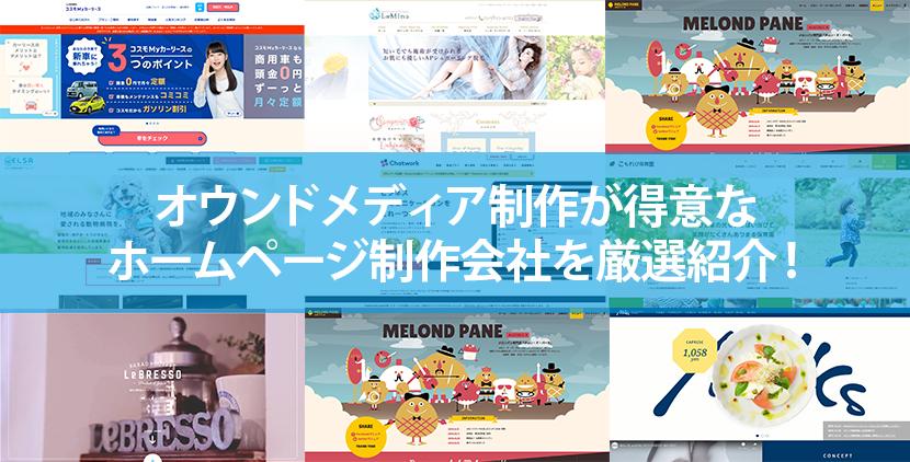 【2020年版】オウンドメディア制作が得意なホームページ制作会社8社を厳選紹介!