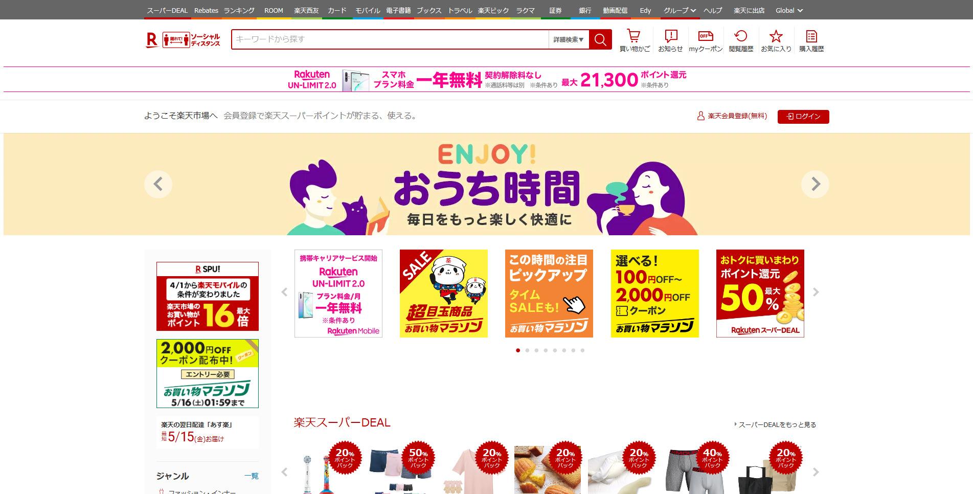 楽天市場公式サイト