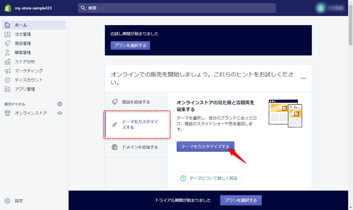 利用方法4:サイトの外観を設定する