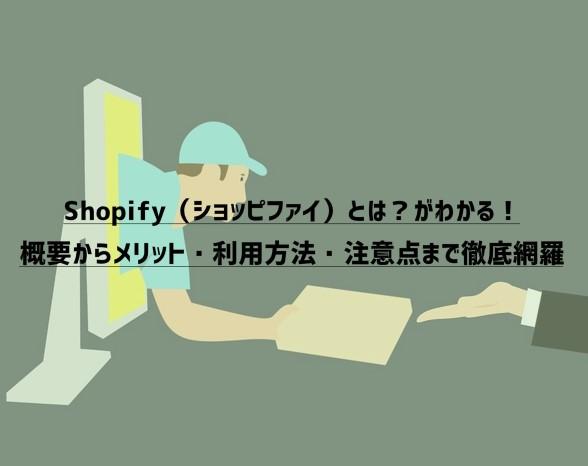 Shopify(ショッピファイ)とは?がわかる!概要からメリット・利用方法・注意点まで徹底網羅
