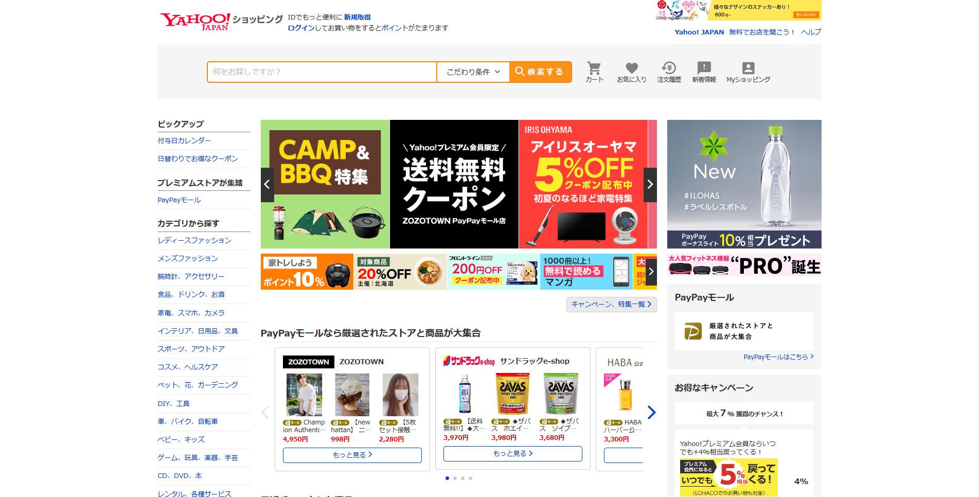Yahoo!ショッピング公式サイト