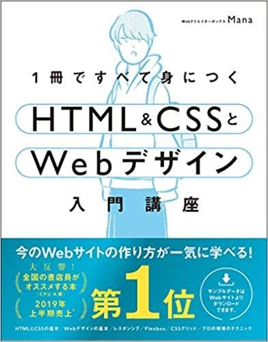 1 冊ですべて身につくHTML & CSSとWebデザイン入門講座