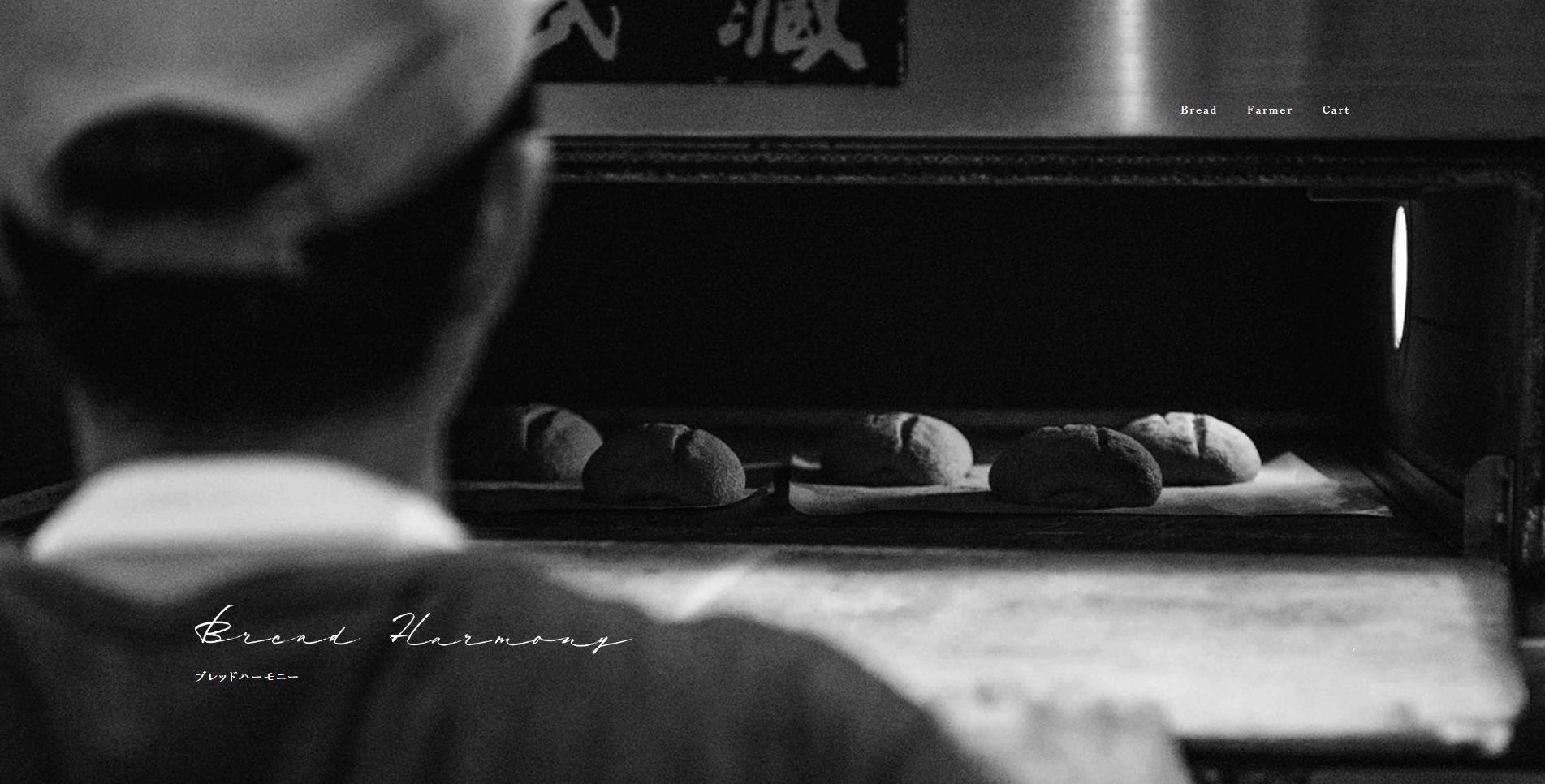 Bread Harmony(ブレッドハーモニー)