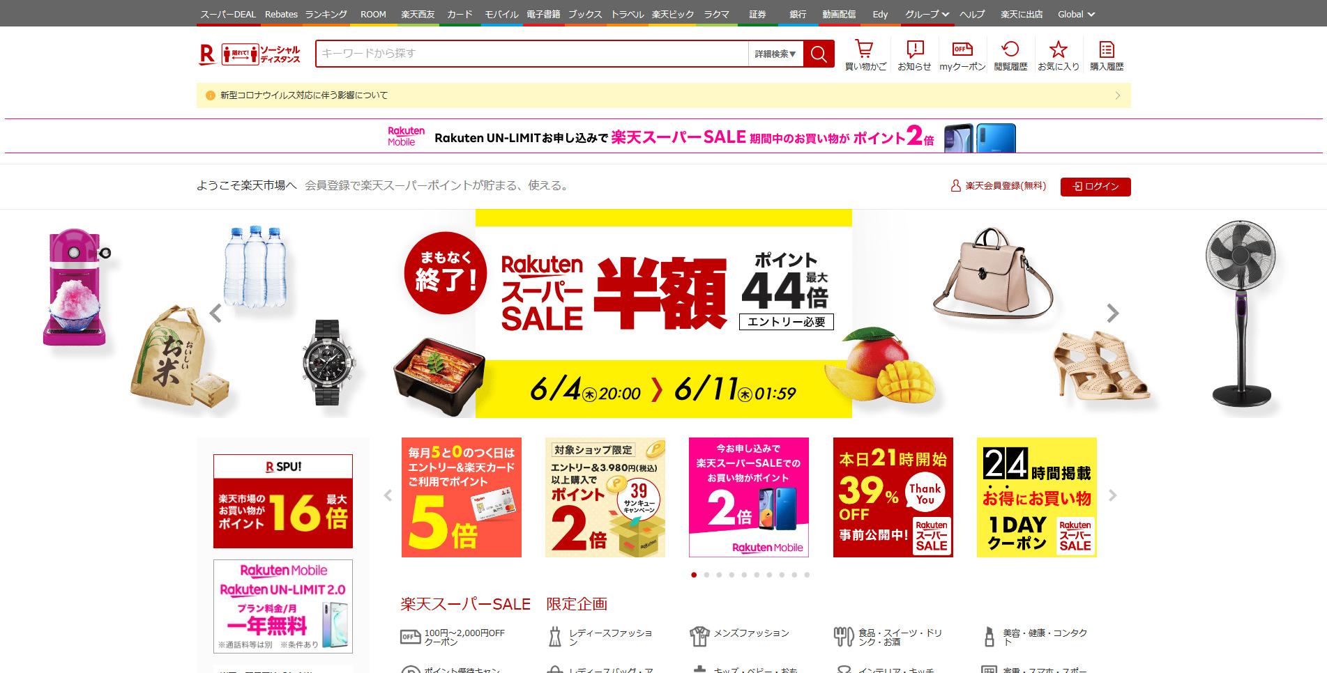 日本最大級のモール型ECサイト