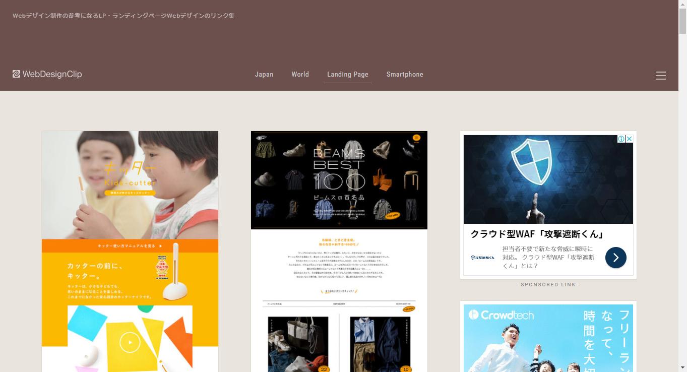 Web Design Clip[L]